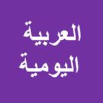 Percakapan Bahasa Arab Sehari-hari