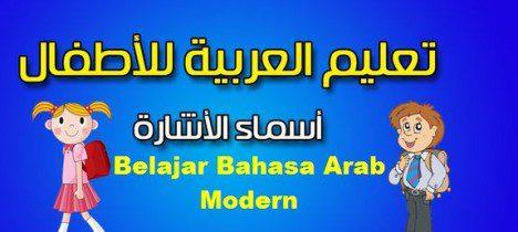 Belajar bahasa arab modern
