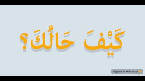 100 kata bahasa arab paling populer