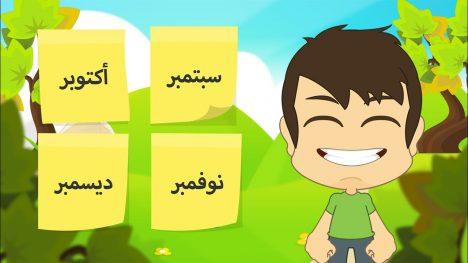 Nama bulan masehi dalam bahasa Arab