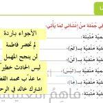 kalimat negatif bahasa arab