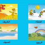 Musim dalam Bahasa Arab