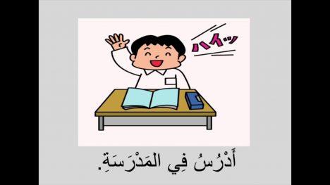 Kegiatan Rutin harian dalam bahasa Arab